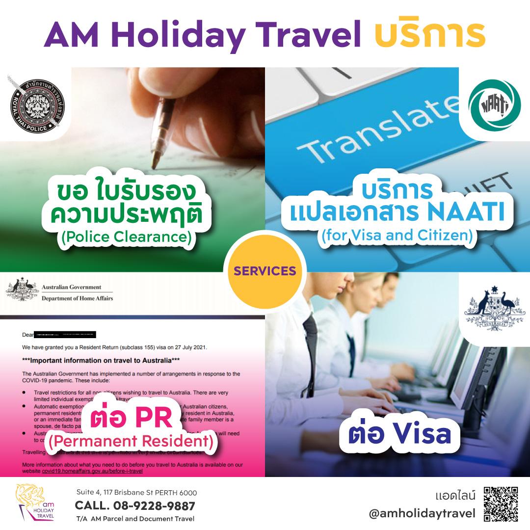 บริการใบรับรองเอกสารครบวงจรที่ AM Holiday Travel